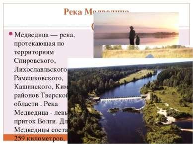Река Медведица Медведица — река, протекающая по территориям Спировского, Лихо...