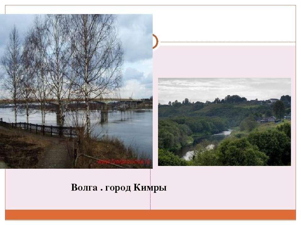 Волга . город Кимры