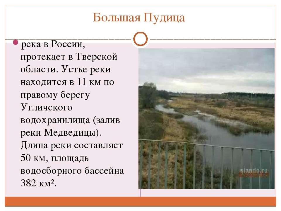 Большая Пудица река в России, протекает в Тверской области. Устье реки находи...