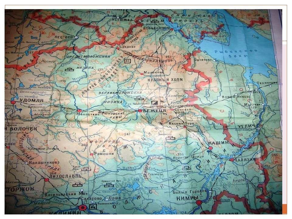 На Тверской земле берут свое начало также реки Днепр и Западная Двина (Даугав...