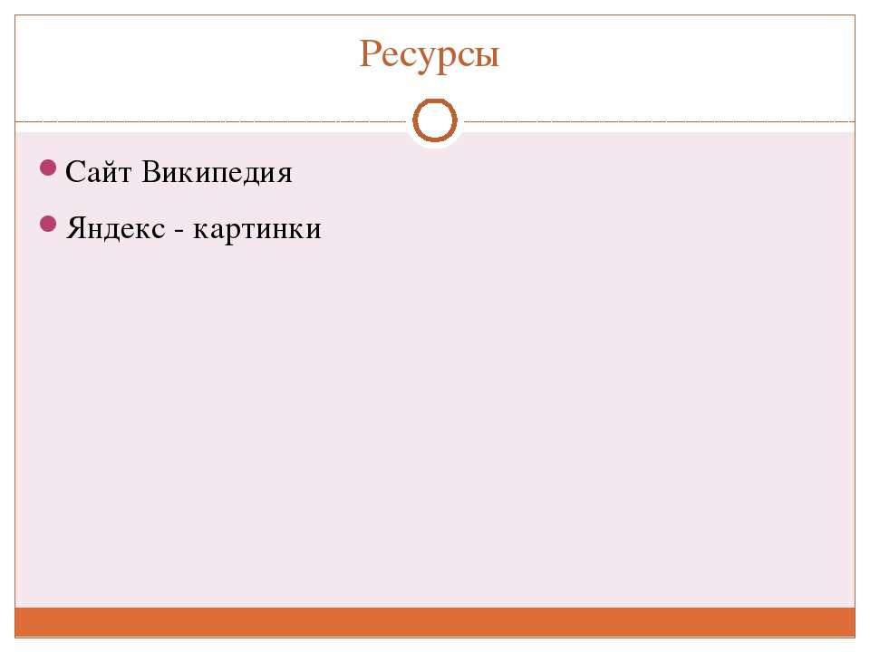 Ресурсы Сайт Википедия Яндекс - картинки
