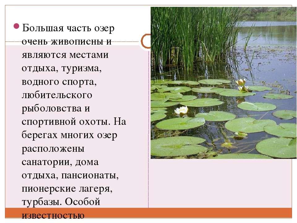 Большая часть озер очень живописны и являются местами отдыха, туризма, водног...