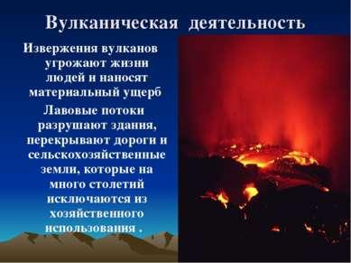 Вулканическая деятельность Извержения вулканов угрожают жизни людей и наносят...