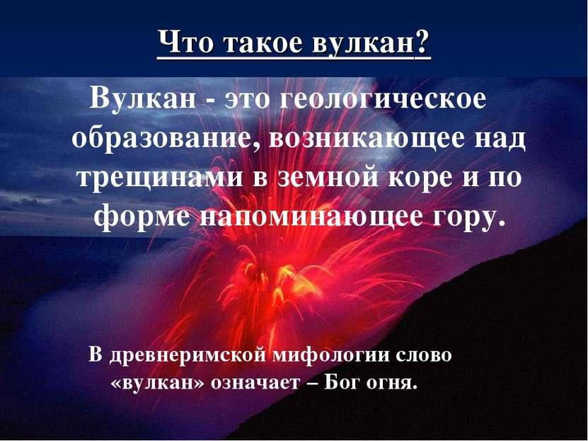 Вулкан - это геологическое образование, возникающее над трещинами в земной ко...
