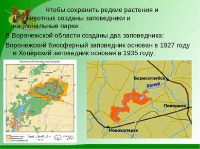 Чтобы сохранить редкие растения и животных созданы заповедники и национальные...