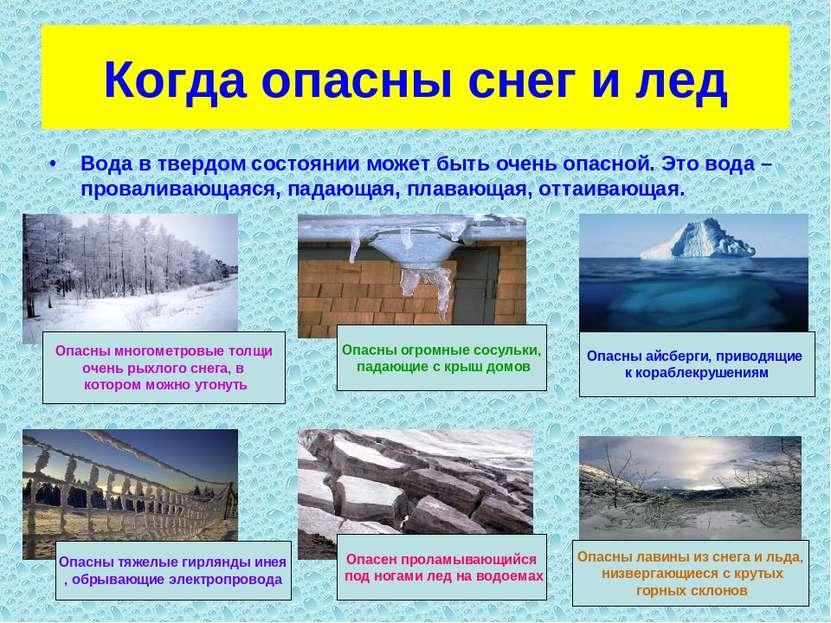 Когда опасны снег и лед Вода в твердом состоянии может быть очень опасной. Эт...