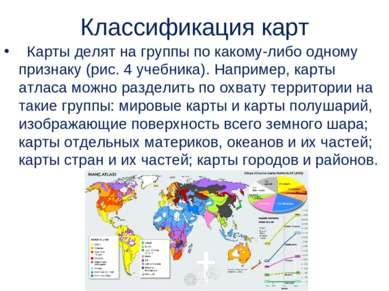 Классификация карт  Карты делят на группы по какому-либо одному признаку (ри...