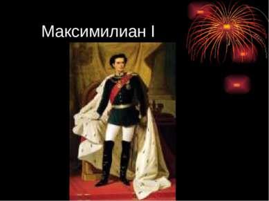 Максимилиан I