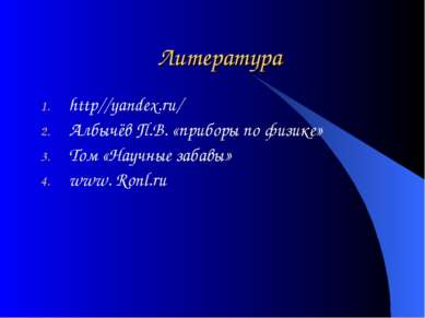 Литература http//yandex.ru/ Албычёв П.В. «приборы по физике» Том «Научные заб...