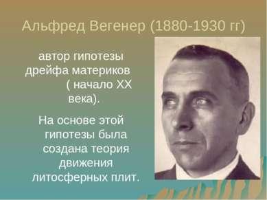 Альфред Вегенер (1880-1930 гг) автор гипотезы дрейфа материков ( начало XX ве...