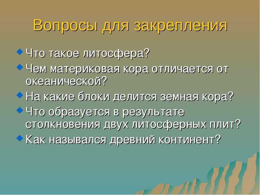 Вопросы для закрепления Что такое литосфера? Чем материковая кора отличается ...