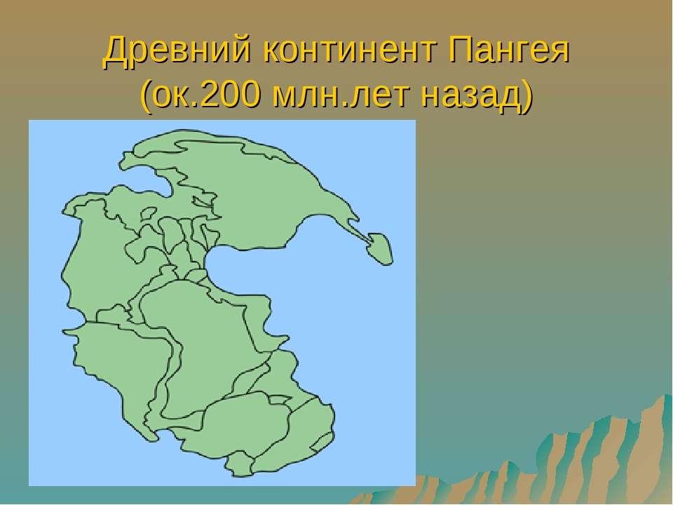 Древний континент Пангея (ок.200 млн.лет назад)