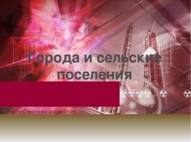 8 класс Учитель географи Шацких Т.И. Города и сельские поселения