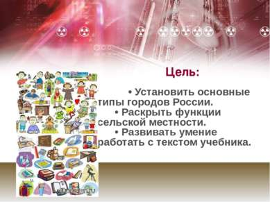 Цель:  •Установить основные типы городов России. •Раскрыть функци...