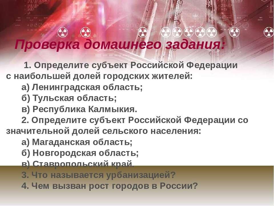 Проверка домашнего задания: 1.Определите субъект Российской Федерации снаи...