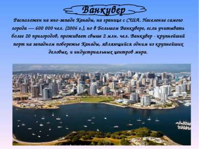 Ванкувер Расположен на юго-западе Канады, на границе с США. Население самого ...