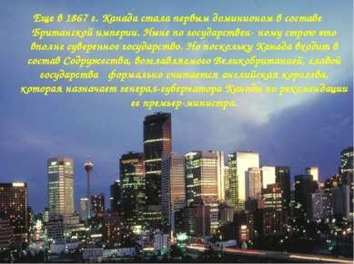 Еще в 1867 г. Канада стала первым доминионом в составе Британской империи. Ны...