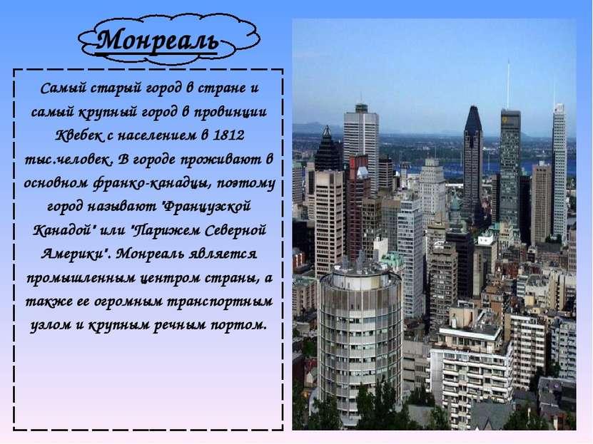 Монреаль Самый старый город в стране и самый крупный город в провинции Квебек...