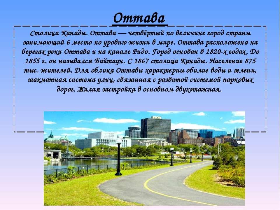 Оттава Столица Канады. Оттава— четвёртый по величине город страны занимающий...