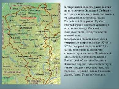 Кемеровская область расположена на юго-востоке Западной Сибири и находится по...