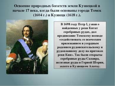 Освоение природных богатств земли Кузнецкой в начале 17 века, когда были осно...