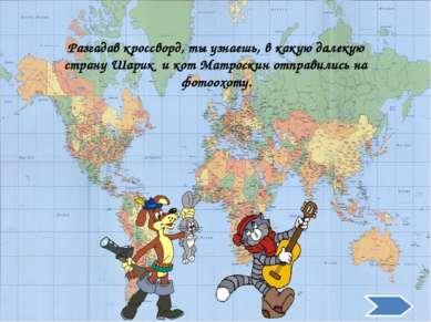 Разгадав кроссворд, ты узнаешь, в какую далекую страну Шарик и кот Матроскин ...