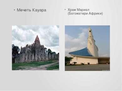 Мечеть Кауара Храм Мариал (Богоматери Африки)