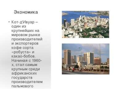Экономика Кот-д'Ивуар – один из крупнейших на мировом рынке производителей и ...