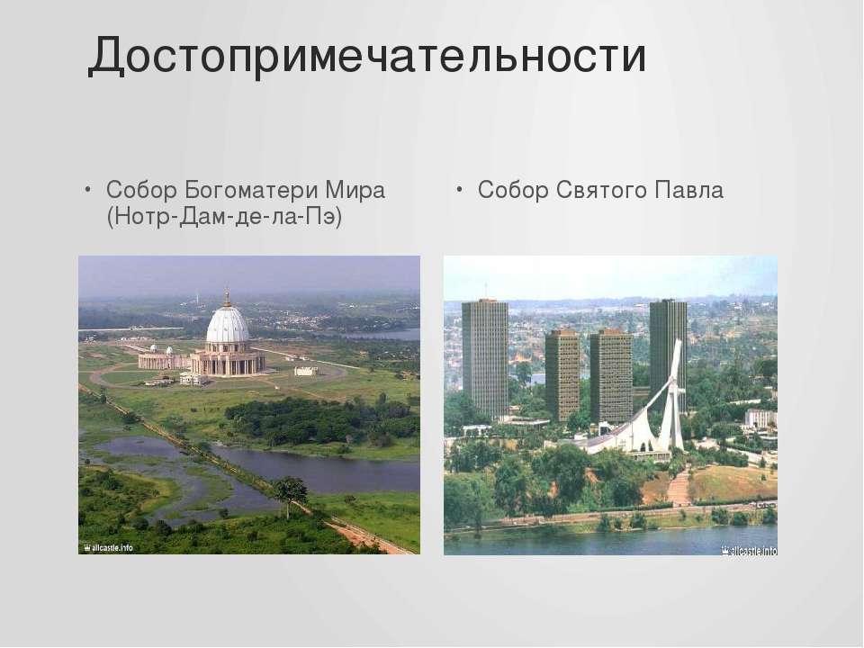 Достопримечательности Собор Богоматери Мира (Нотр-Дам-де-ла-Пэ) Собор Святого...