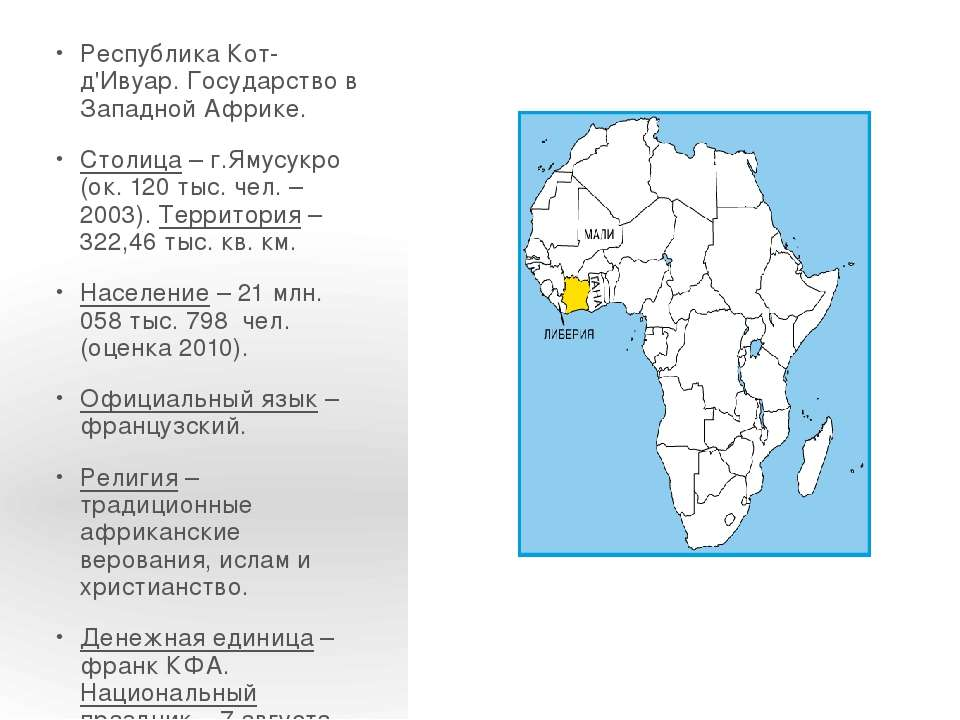 Республика Кот-д'Ивуар. Государство в Западной Африке. Столица – г.Ямусукро (...