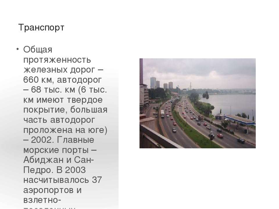 Транспорт Общая протяженность железных дорог – 660 км, автодорог – 68 тыс. км...