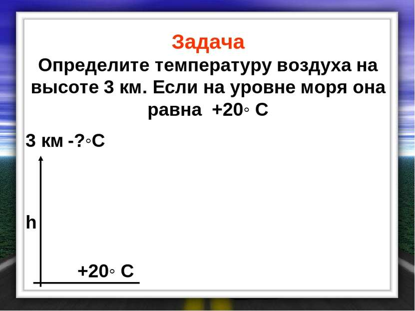 Задача Определите температуру воздуха на высоте 3 км. Если на уровне моря она...