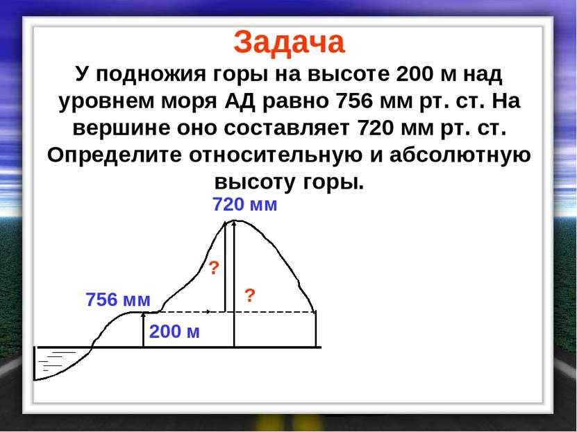 Задача У подножия горы на высоте 200 м над уровнем моря АД равно 756 мм рт. с...