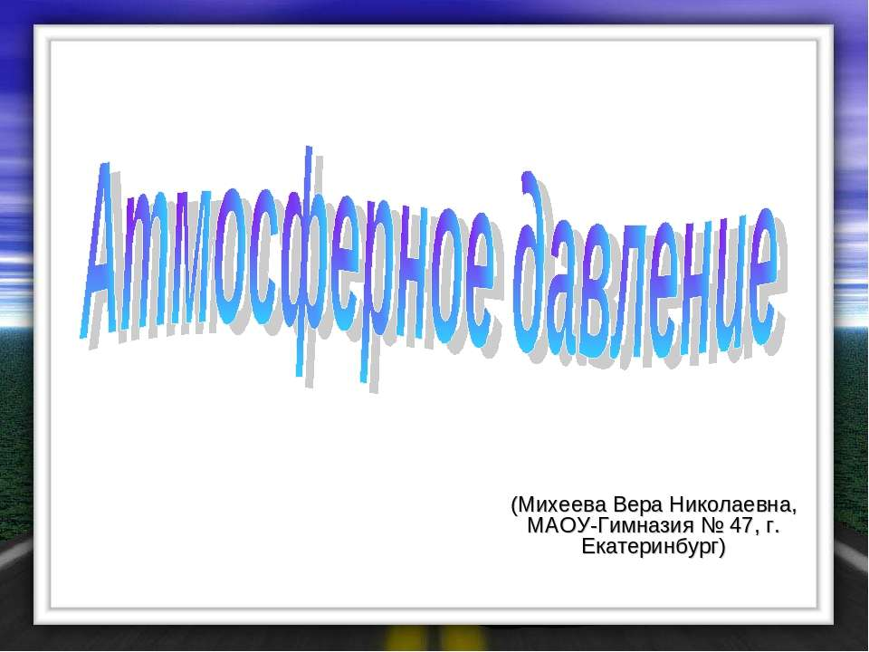 (Михеева Вера Николаевна, МАОУ-Гимназия № 47, г. Екатеринбург)