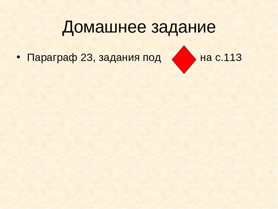 Домашнее задание Параграф 23, задания под на с.113