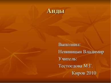 Анды Выполнил: Невиницын Владимир Учитель: Тестоедова М.Г. Киров 2010