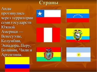 Страны Анды протянулись через территории семи государств Южной Америки— Вене...