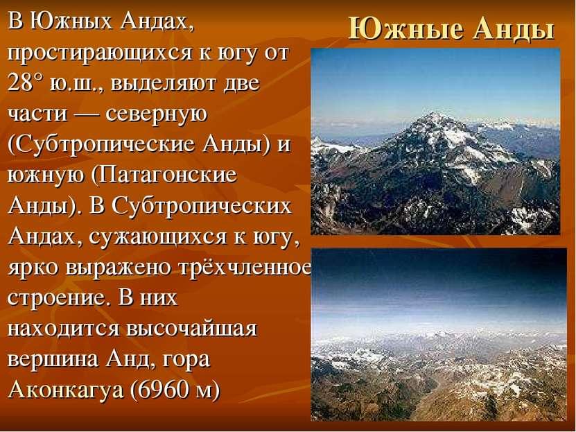 Южные Анды В Южных Андах, простирающихся к югу от 28° ю.ш., выделяют две част...