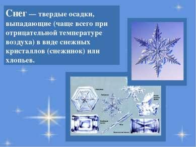 Снег — твердые осадки, выпадающие (чаще всего при отрицательной температуре в...