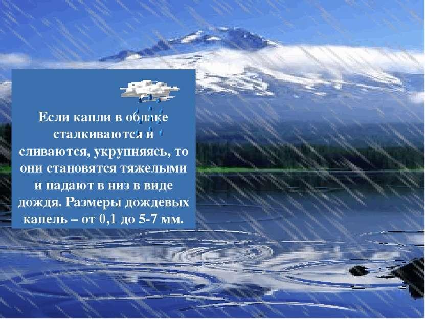Если капли в облаке сталкиваются и сливаются, укрупняясь, то они становятся т...