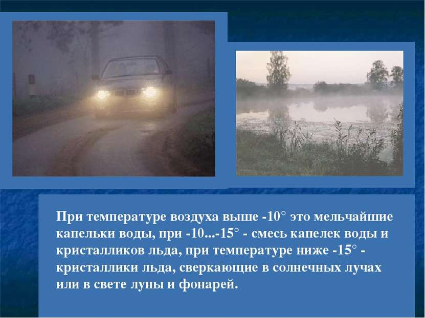 При температуре воздуха выше -10° это мельчайшие капельки воды, при -10...-15...