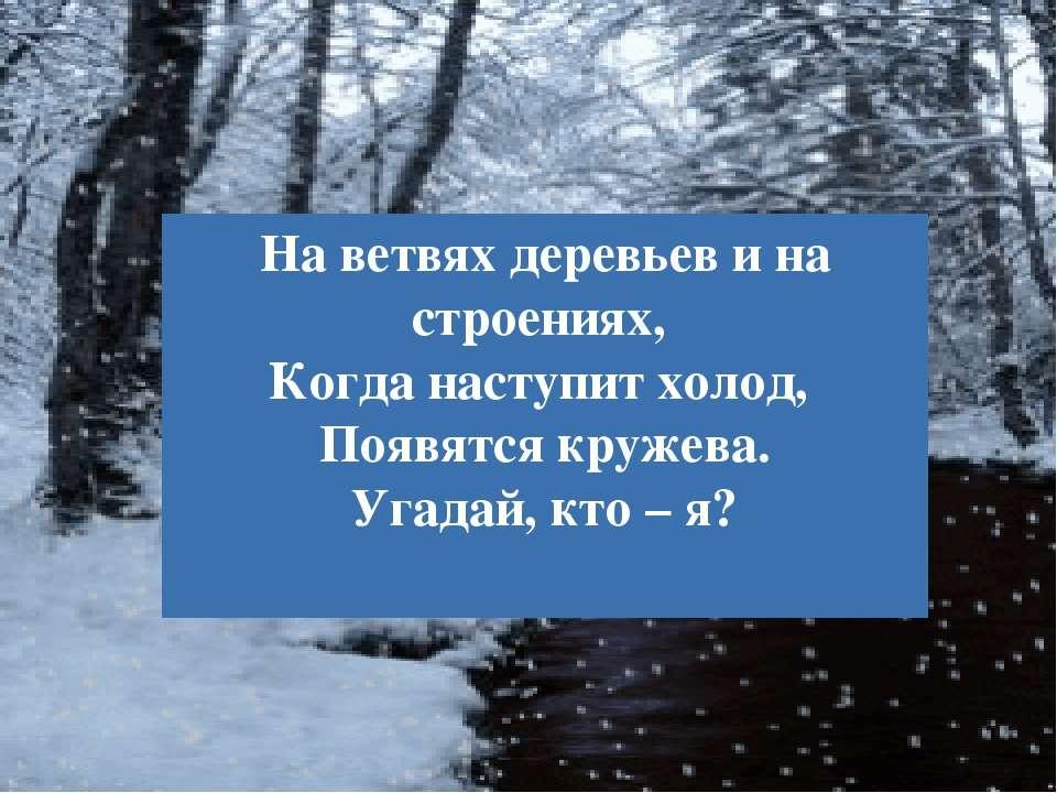 На ветвях деревьев и на строениях, Когда наступит холод, Появятся кружева. Уг...