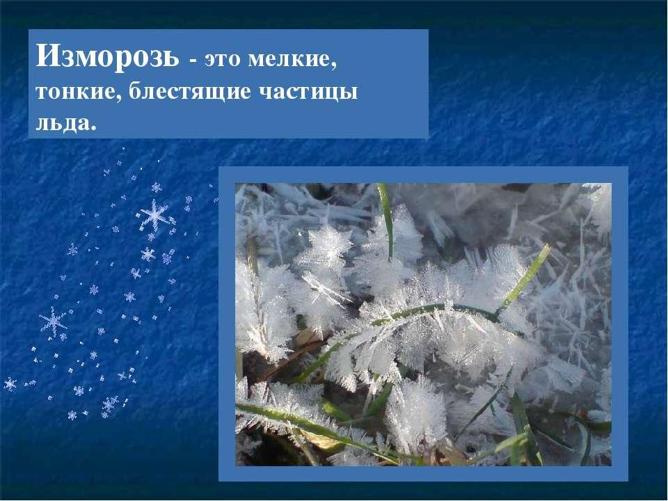 Изморозь - это мелкие, тонкие, блестящие частицы льда.
