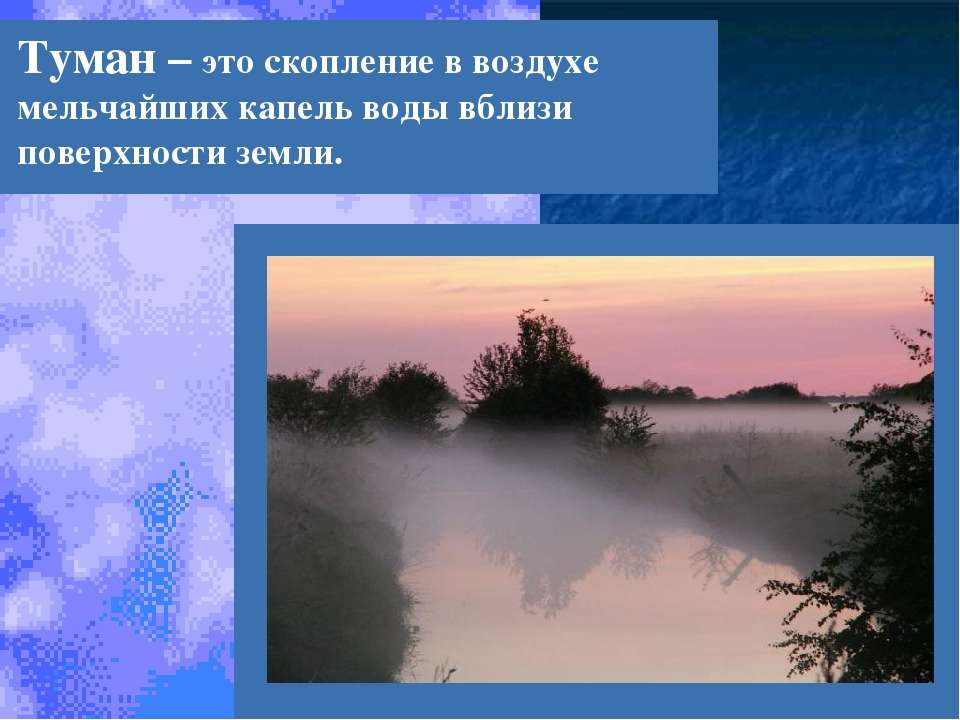 Туман – это скопление в воздухе мельчайших капель воды вблизи поверхности земли.