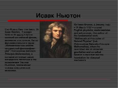 Исаак Ньютон Сэр Исаа к Нью тон (англ. Sir Isaac Newton, 4 января 1643— 31 м...