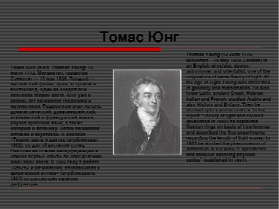 Томас Юнг Томас Юнг (англ. Thomas Young; 13 июня 1773, Милвертон, графство Со...