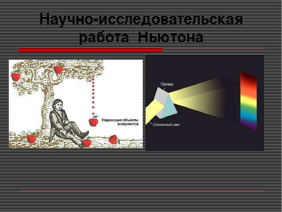 Научно-исследовательская работа Ньютона
