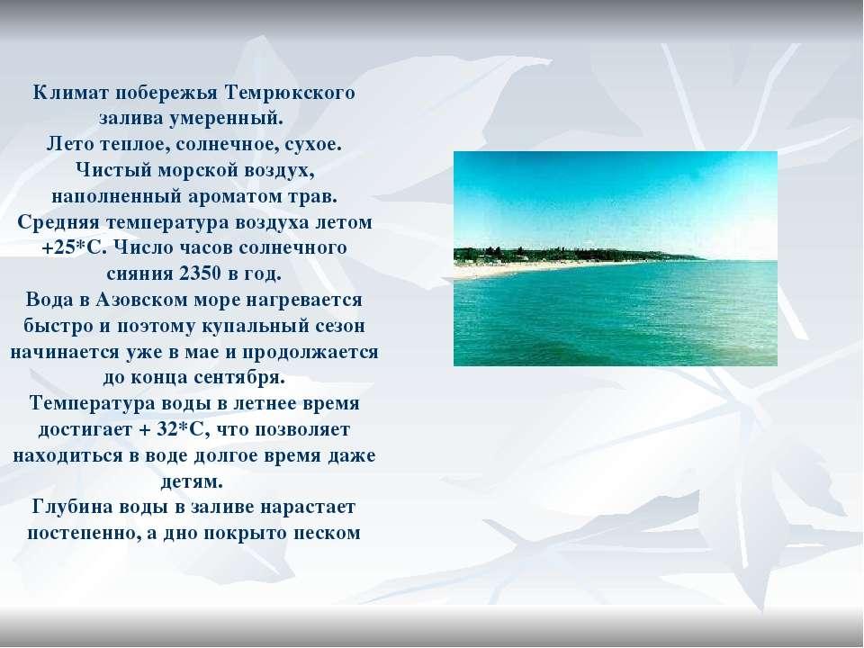 Климат побережья Темрюкского залива умеренный. Лето теплое, солнечное, сухое....