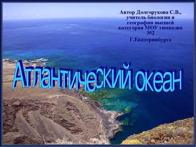 Автор Долгорукова С.В., учитель биологии и географии высшей категории МОУ гим...