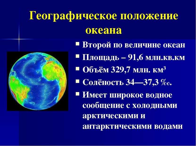 Географическое положение океана Второй по величине океан Площадь – 91,6 млн.к...